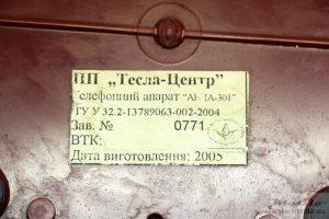 Tesla label Ukranian